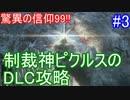 【ダークソウル3】信仰99 制裁神ピクルスのDLC攻略 part3