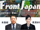 【Front Japan 桜】本質は革命!韓国政局激動の行方-西岡力氏 / 危機の皇統問題[桜H28/12/1]