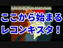 【HoI2】都道府県の主役は我々だ!第二期part20【複数実況プレイ】