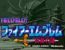 【実況プレイ】ファイアーエムブレム 紋章の謎 part18
