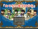 アクション松RPG『おそ松の魔王討伐伝』part1