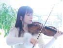 【石川綾子】RADWIMPS「前前前世」をヴァイオリンで弾いてみた