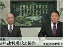 【緊急特番】12.1 田母神裁判 現状と報告[桜H28/12/2]