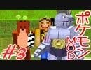 【Minecraft】ポケットモンスター シカの逆襲#3【ポケモンMOD実況】