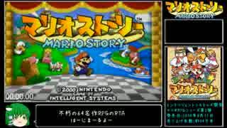 マリオストーリーRTA any% 1時間56分31秒