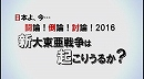 1/3【討論】新大東亜戦争は起こりうるか?[桜H28/12/3]