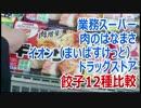 肉無し餃子!? 4店で冷凍餃子12種類を比較 業務スーパー等