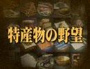 【信長の野望・革新PK】 特産物の野望 第二十一話 エコノミー版