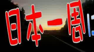 日本一周に憧れた、ちっぽけな旅 Part.8