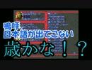 ぼっち女子のスーパーマリオRPG実況part15