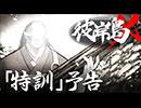 ショートアニメ『彼岸島X』#05【特訓】予告