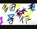 温泉ガシャ合作(恒常SSRおめでとう!)