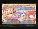 【花騎士】 団長物語 第五十九話 【ゆっく