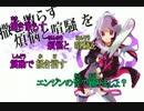 【ゆかりとマキが】サヨナラチェーンソー【修正】