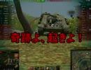 【WoT】ゆっくりテキトー戦車道 T26E4編 第50回「行くわけない」