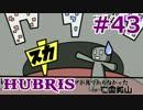 【Minecraft】この汚染された世界を生き抜く【ゆっくり実況】 Part43 Hubris