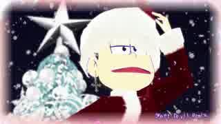 【MMDおそ松さん】六つ子でΧmas☆Sweet Devil Remix ♪~修正版 thumbnail