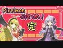 【Minecraft】Pixelmonのすゝめ part FINAL【Pixelmon】