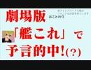 【サムネ修正】劇場版艦これ予言的中!(?)を検証【人気艦娘選考会議支援】