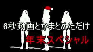 【APヘタリアMMD】6秒動画とかまとめただけ 年末スペシャル【合作】 thumbnail