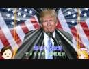 【修正版】激震!アメリカ大統領選!!ワシントンD.Cは異動に揺れる
