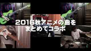 【全25曲】2016秋アニメの曲をまとめてコラボ