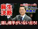 【日韓通貨スワップ交渉せず】 麻生太郎が発表!話し相手がいないだろ!