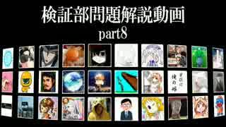 【ゆっくり解説】艦これ検証部問題解説動画【part8】