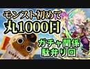 【モンスト実況】ログイン1000日目!ガチャ関係のお話【駄弁り】