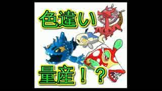 ◆ポケモンサンムーンで色違い量産方法!?