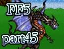 【FF5】放浪する青年が光の戦士になる【実況】 part45
