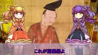 【ゆっくり解説】世界の奇人・変人・偉人紹介【源義経】