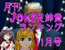 月刊JOKER姉貴ランキング11月号