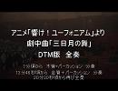 【DTM】「響け!ユーフォニアム」より「三日月の舞」全奏~木管/金管分奏