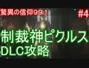 【ダークソウル3】信仰99 制裁神ピクルスのDLC攻略 part4