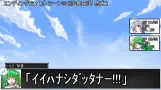 付喪卓でダブルクロス Episode.1-17 【東