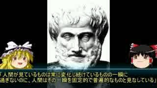 【ゆっくり歴史解説】哲学者「ヘラクレイ