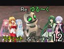 【VOICEROID実況】Re:ゆるーくラチェット&クランクpart12