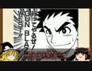 ゆっくりジャンプ打ち切り漫画レビュー【GUN BLAZE WEST】