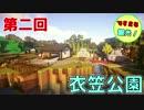 【Minecraft】ですまち観光 第二回 衣笠公園