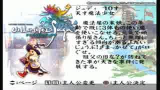 アンサガ実況1