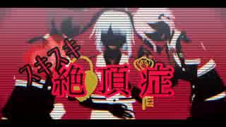 【MMDあんスタ】スキスキ絶頂症【創/桃李/