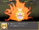 【実況】戦術とか下手な⑨が幻想少女大戦妖を実況プレイpart41