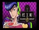 ジョジョの奇妙な冒険 ダイヤモンドは砕けない 杜王町RADIO 4 GREAT 第16回