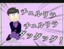 おそ松さん人力+MMD「チュ/ル/リ/ラ2ダッダッダ!!」兄松
