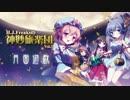 【C91東方アレンジCD】H.J.Freaksの神妙旅楽団 Vol.3【クロスフェード】