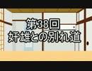 あきゅうと雑談 第38話 「奸雄との別れ