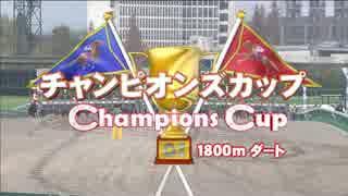 チャンピオンズカップ2016