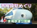 ゆかれいむで青梅線駅めぐり~青梅鉄道公園編~