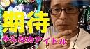 凪のあすから そしてハーデス【パチノフ裏方の挑戦vol.11】